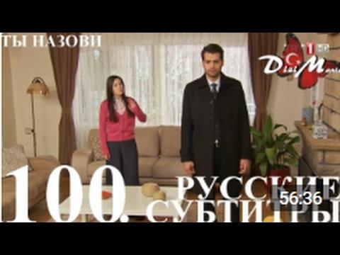 Ты назови турецкий сериал на русском языке 100 серия