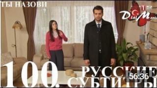 DiziMania/Adini Sen Koy/Ты назови - 100 серия РУССКИЕ СУБТИТРЫ.