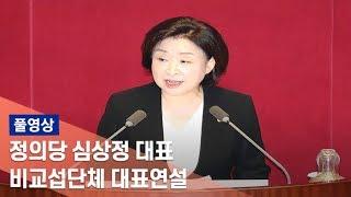[풀영상] 정의당 심상정 대표 비교섭단체 대표연설 / 연합뉴스TV (YonhapnewsTV)