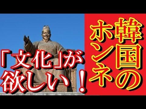 【衝撃事実】韓国起源説デッチアゲは 歴史から見て取れる…