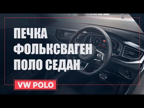 ПЕЧКА ФОЛЬКСВАГЕН ПОЛО | VW POLO