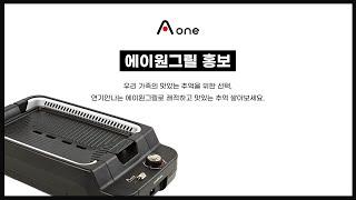 연기없는 전기그릴 에이원그릴 홍보영상