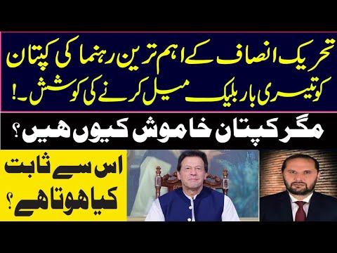 اہم رہنما کی کپتان کو تیسری بار بلیک میل کرنے کی کوشش ، عمران خان کی خاموشی کی وجوہات