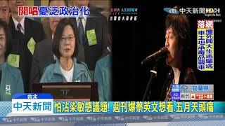 20191030中天新聞 週刊爆總統府接洽參加演唱會 五月天憂政治封殺