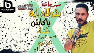 مهرجان بقولك ايه يا كابتن - احمد الهواري - توزيع ربيع جمال