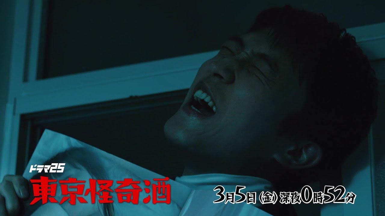 ドラマ25 東京怪奇酒 | 第3話 | 主演 杉野遥亮 | テレビ東京