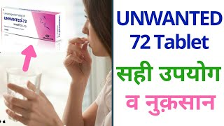 UNWANTED 72 Review - Use, Benefit & Side Effects