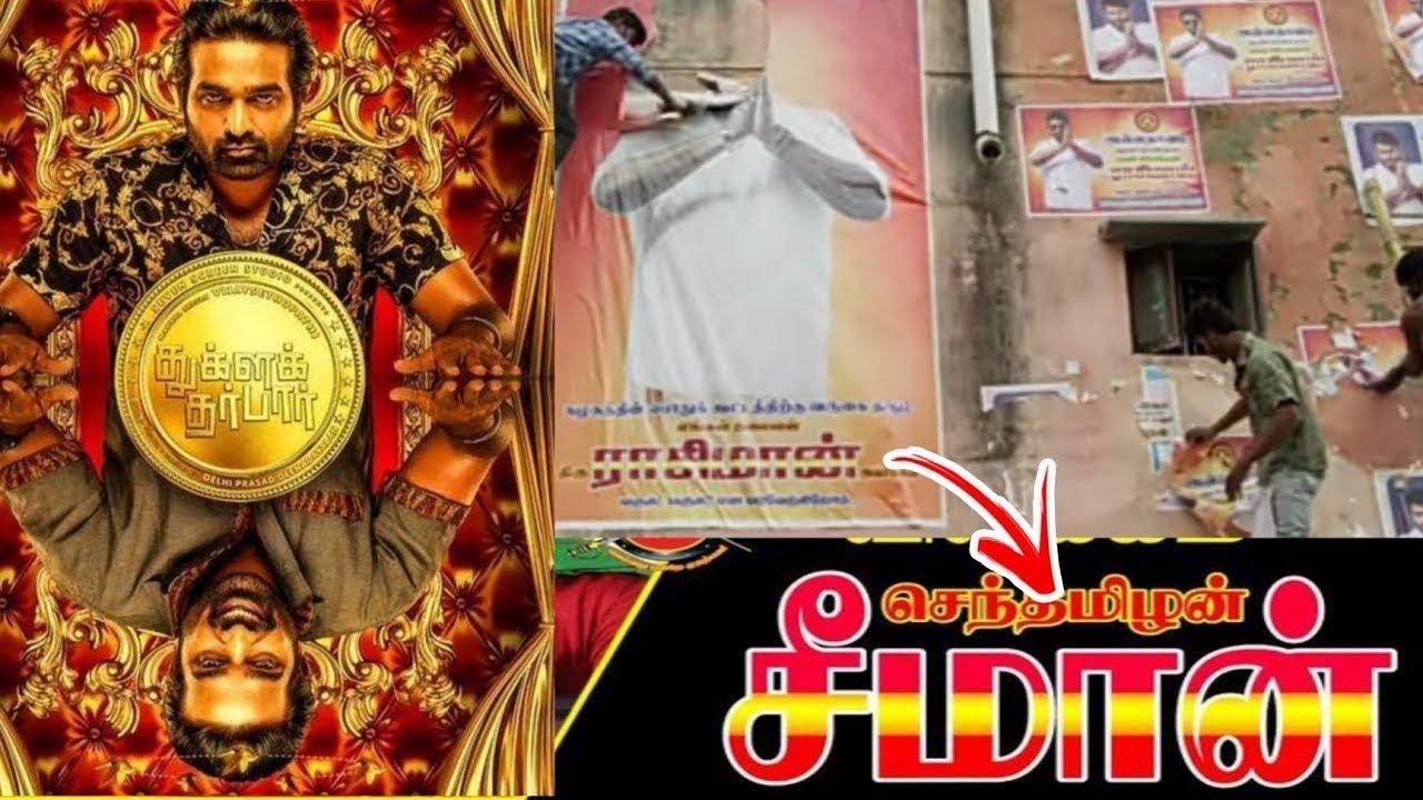 Seeman | சீமானை சீண்டும் விஜய் சேதுபதி | Tughlaq Darbar | NTK | NaamTamilarKatchi | Tamildesiyam