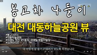#062. 봉고3코치 대전 여행 1탄 공원 탐방기