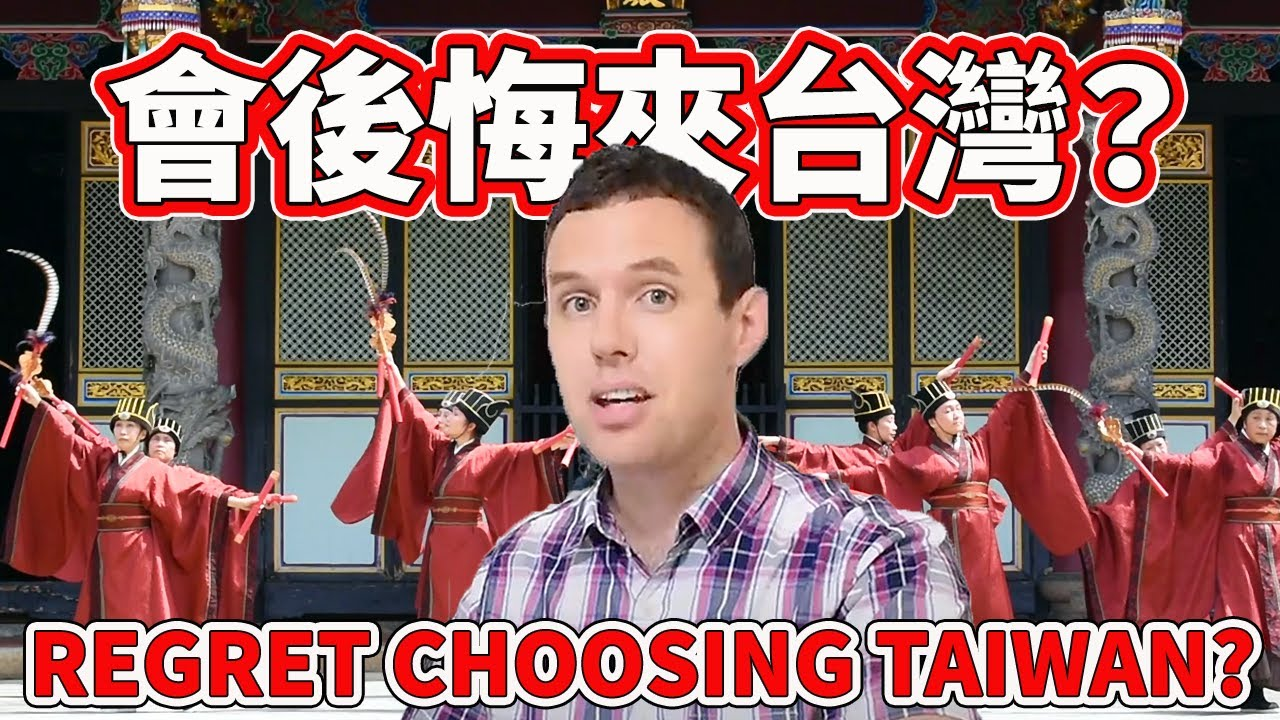 Do I regret coming to Taiwan? 會後悔來台灣?