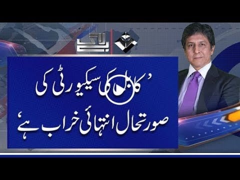'Security situation in Kabul is worst' - Baylaag With Ejaz H