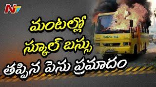 Blaze Catches School Bus At Eluru, 38 Students Rescued
