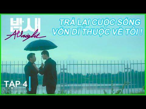 [Viet/eng/hansub] Phim hành động mới 2020 | (밤새) ALL NIGHT Tập 4 | Drama Việt Hàn | Phim hành động chiếu rạp 1
