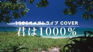 1986年、杉山清貴さんが抜けた後の オメガトライブの大ヒット曲です。 ...