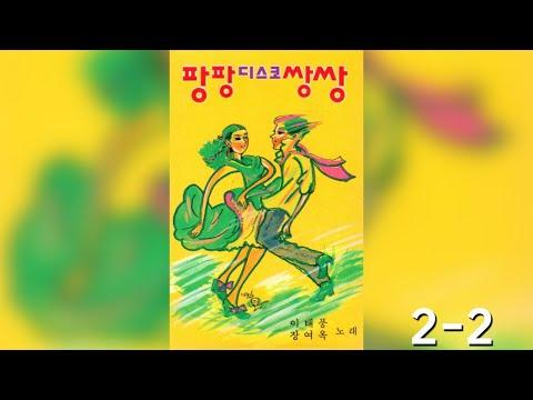 80년대 팡팡 디스코 쌍쌍 2-2 (KOREA Old CABARET Gayo Disco Medley, 90s)