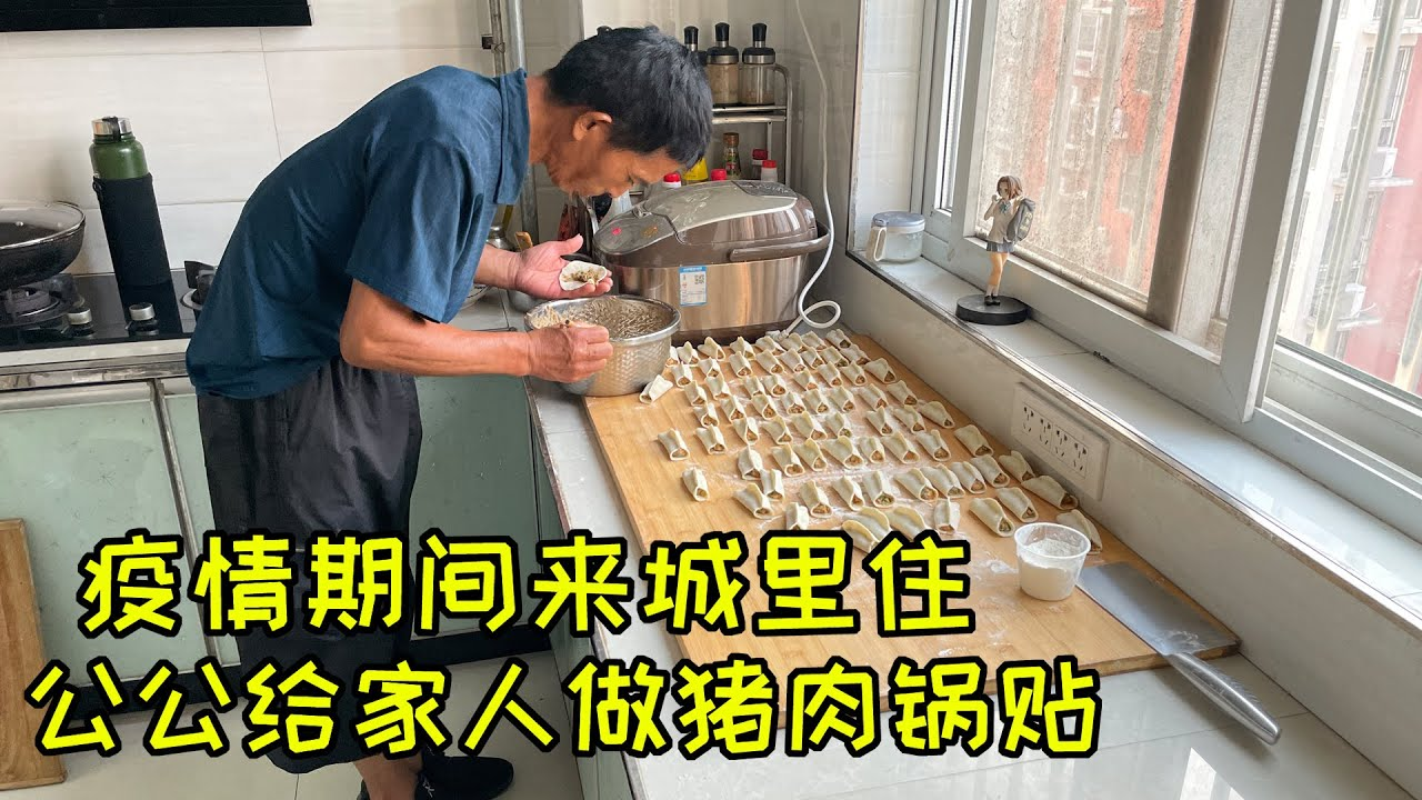 疫情期间来城里住,公公自己调馅,要学习做猪肉锅贴,让全家人都尝尝