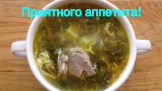 Зеленый борщ со щавелем на свинине. Очень вкусный!