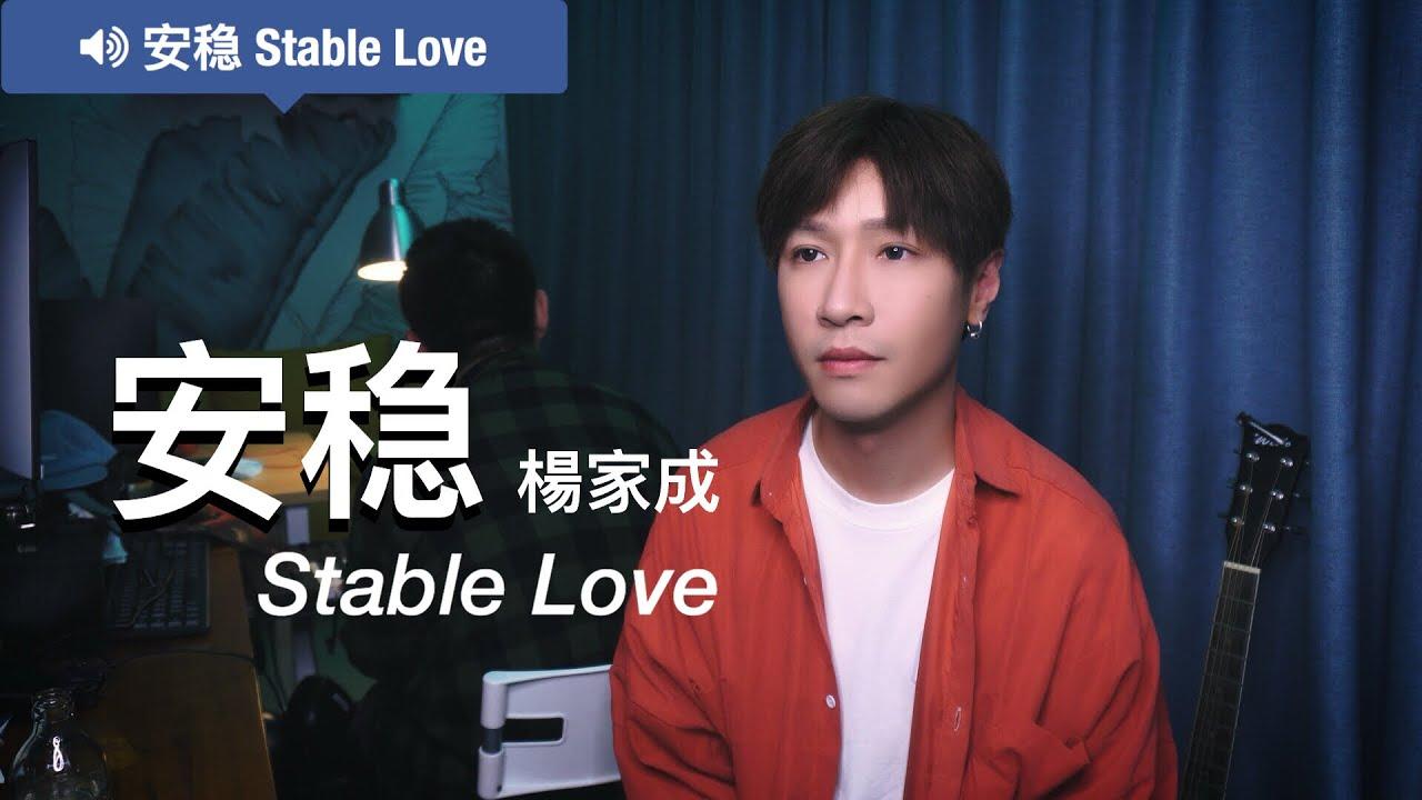 新單曲來咯!安穩 Stable Love