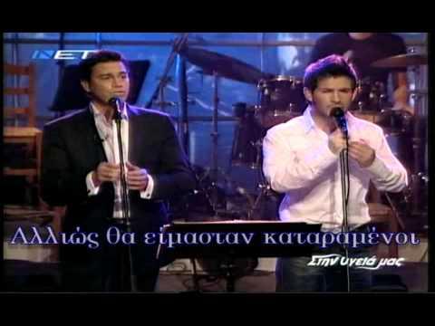 Marios Frangoulis - George Perris - Tu es mon autre -  Greek subs - ελληνική μετάφραση