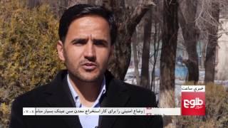 LEMAR News 11 February 2017 /د لمر خبرونه ۱۳۹۵ د سلواغې ۲۳