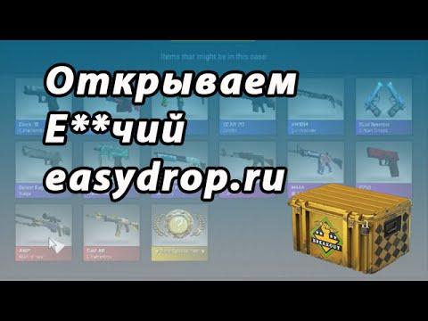 Открытие кейсов #1: easydrop.ru - YouTube