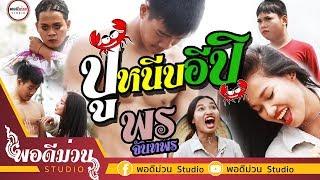 ปูหนีบอีปิ - พร จันทพร【Official Mv 】PON JANTAPON - พอดีม่วน STUDIO