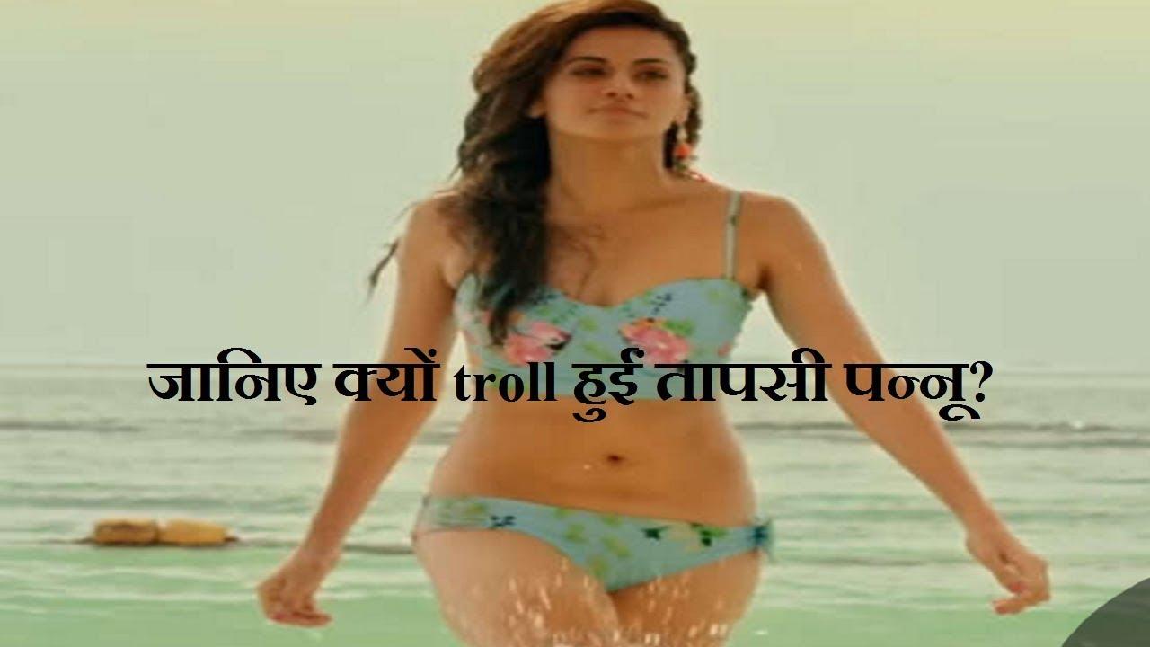 जानिए क्यों troll हुईं तापसी पन्नू?/ know