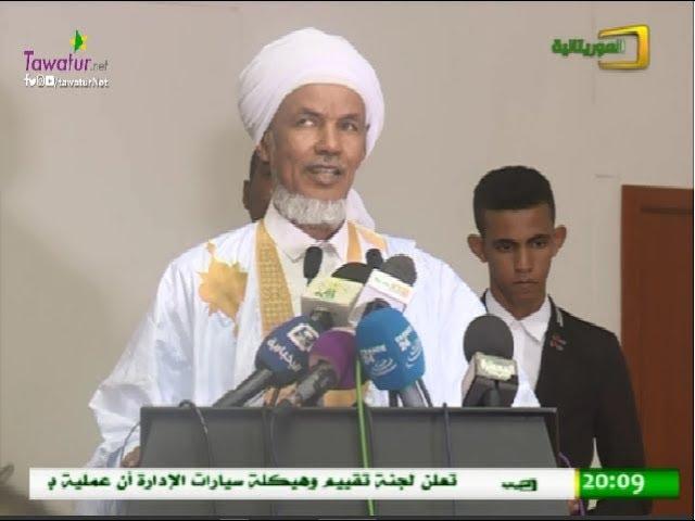 انعقاد الدورة الثلاثين من المؤتمر السنوي للسيرة النبوية في نواكشوط - قناة الموريتانية
