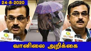 அடுத்த 24 மணி நேரத்தில் கனமழை..!  Vanilai Arikkai   Britain Tamil Broadcasting