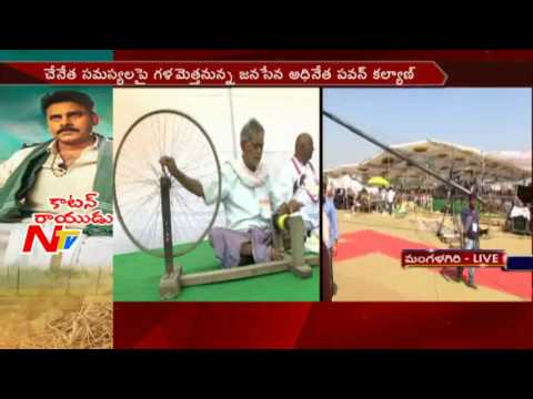 Pawan Kalyan To Address at Handloom Weavers Satyagraha Deeksha || Guntur || NTV