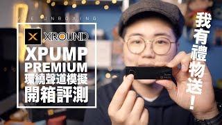 眾籌超標!3D環迴立體聲效果神器!XPUMP Premium 開箱。評測|Giveaway送禮預告