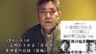 中矢伸一 「玉響WEB—TV」放送開始のご挨拶