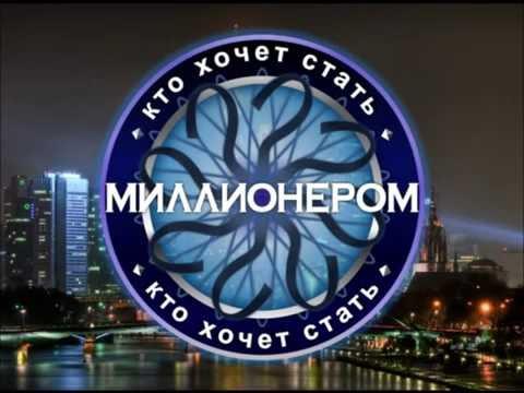 Кто хочет стать миллионером 2 сезон 3 выпуск (skype-game)