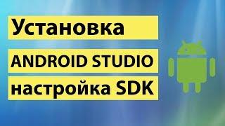 Установка Android Studio, налаштування SDK