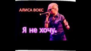 АЛИСА ВОКС и Ленинград. Я НЕ ХОЧУ.
