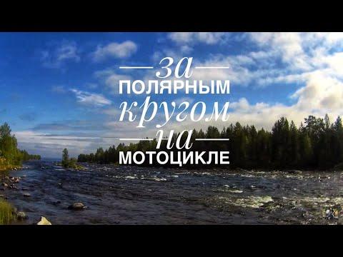 Мотопутешествие на Север день 5. Пересек Полярный Круг, Мурманск