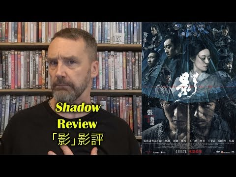 Shadow/影 Movie Review