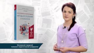 видео Методы исследования в психологии