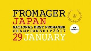 2017年1月29日に開催された「FROMAGER JAPAN 2017 第1回日本最優秀フロ...