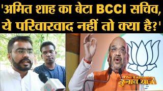 Rohtak की MD University में लड़के ने गुस्से में BJP पर बोलने के बाद क्यों कहा- इसे काटना मत? |