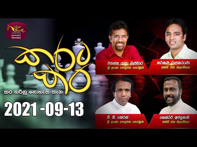 Karata Kara | කරට කර |  2021-09-13 | @Sri Lanka Rupavahini