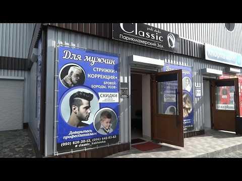 Парикмахерский Зал Classic Profi Studio г.Каховка