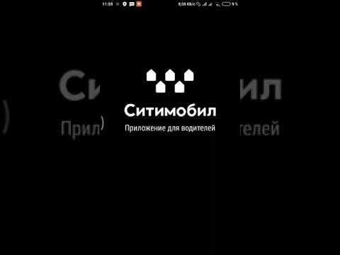 Яндекс навигатор для Ситимобил, Гетт, Убер