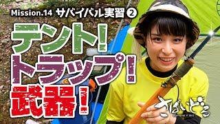 サバイバル×アイドル☆かほなん!サバイバル実習その2!! テントを張っ...