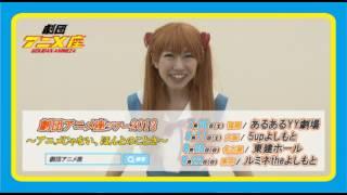 劇団アニメ座 ツアー 2013 桜 稲垣早希 コメント