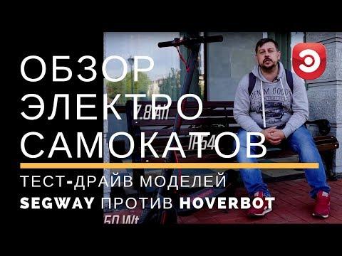 ЭЛЕКТРОСАМОКАТ Обзор Ninebot Segway против Hoverbot Ace - Кто лучше? Тест-драйв от ЭЛЕКС!