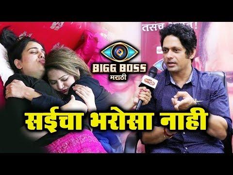 Rajesh Shringarpure Reaction On Megha And Sai FRIENDSHIP | Bigg Boss Marathi
