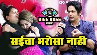 Rajesh Shringarpure Reaction On Megha And Sai FRIENDSHIP  Bigg Boss Marathi