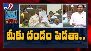 చేతులెత్తి వేడుకుంటున్నా...  ఆలోచించండి : Chandrababu full speech in AP Assembly