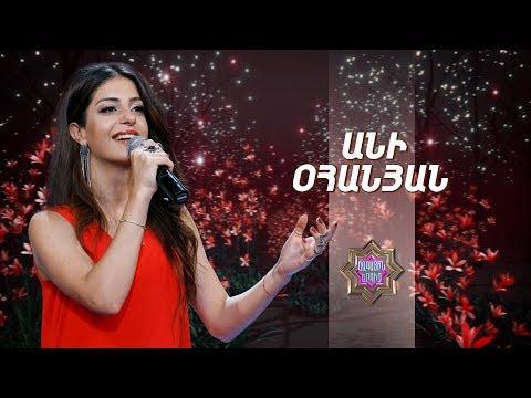 Ազգային երգիչ/National Singer -Season 1/Episode 9/Gala Show 3/Ani Ohanyan-Eghniki Pes Tsur Mi Ashe